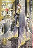竜神飛翔〈1〉闇王の魔手—「時の車輪」シリーズ第11部