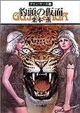 豹頭の仮面—グイン・サーガ(1)