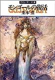 モンゴールの復活―グイン・サーガ(33)