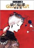 緋の陥穽―グイン・サーガ(49)