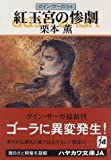 紅玉宮の惨劇―グイン・サーガ(54)