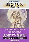 鷹とイリス―グイン・サーガ(65)