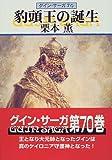 豹頭王の誕生―グイン・サーガ(70)