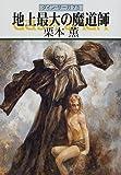 地上最大の魔道師―グイン・サーガ(73)