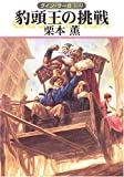 豹頭王の挑戦―グイン・サーガ〈109〉