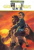 闘王―グイン・サーガ 112