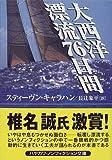 大西洋漂流76日間