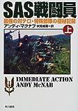 SAS戦闘員—最強の対テロ・特殊部隊の極秘記録〈上〉