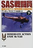SAS戦闘員—最強の対テロ・特殊部隊の極秘記録〈下〉