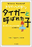 <トリイ・へイデン文庫>タイガーと呼ばれた子--愛に飢えたある少女の物語