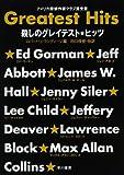 殺しのグレイテスト・ヒッツ―アメリカ探偵作家クラブ賞受賞