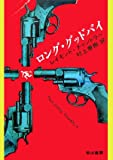 ロング・グッドバイ/書評・本/かさぶた書店