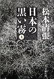 日本の黒い霧〈上〉