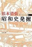 昭和史発掘〈1〉