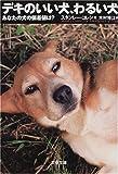 デキのいい犬、わるい犬—あなたの犬の偏差値は?