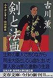 剣と法典―小ナポレオン山田顕義