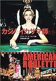 カジノのイカサマ師たち