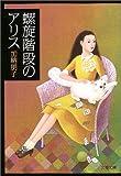 螺旋階段のアリス 文春文庫