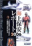 海上保安レポート〈2006〉