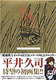 平井久司 画集(1)