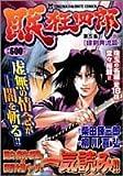 眠狂四郎 5 緋剣奔流篇 (5)