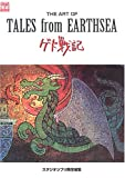 THE ART OF TALES from EARTHSEA―ゲド戦記