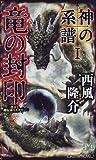 神の系譜〈1〉竜の封印