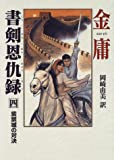 書剣恩仇録〈4〉紫禁城の対決
