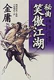 秘曲 笑傲江湖〈第2巻〉幻の旋律