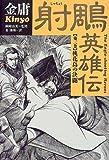 射雕英雄伝〈3〉桃花島の決闘