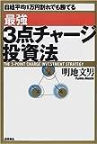 最強 3点チャージ投資法—日経平均1万円割れでも勝てる