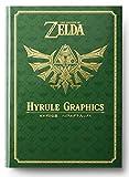 ゼルダの伝説 30周年記念書籍 第1集:ゼルダの伝説 ハイラルグラフィックス