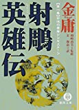 射雕英雄伝―金庸武侠小説集 (1)