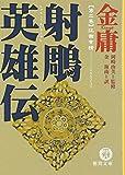 射雕英雄伝―金庸武侠小説集 (2)