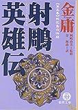 射雕英雄伝―金庸武侠小説集 (3)
