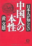日本人が知らない中国人の本性