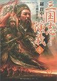 三国志演義 (4)