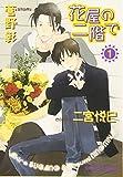 花屋の二階で 1 (1)
