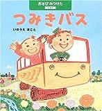 つみきバス―つみき