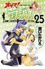オヤマ菊之助 25 (25)
