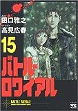 バトル・ロワイアル 15 (15)