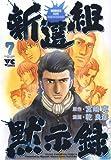 新選組黙示録 7 (7)