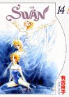 Swan―白鳥 (14)