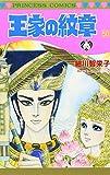 王家の紋章 (50)
