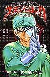 ブラック・ジャック~黒い医師 3 (3)
