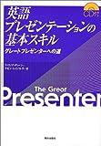 英語プレゼンテーションの基本スキル—グレートプレゼンターへの道