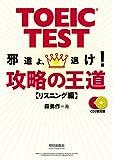 TOEIC TEST 攻略の王道 リスニング編—邪道よ、退け!