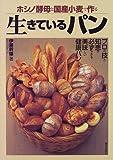 ホシノ酵母と国産小麦で作る生きているパン