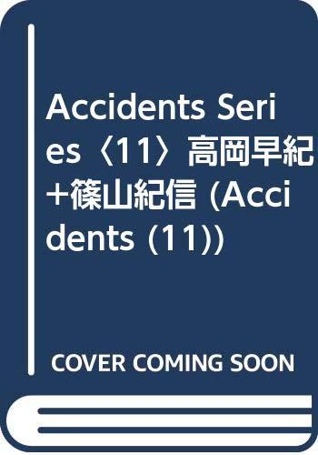 Accidents Series〈11〉高岡早紀+篠山紀信