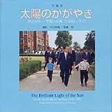 写真集 太陽のかがやき―池田大作 平和への旅(1982~1991)